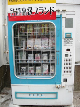 lingerie vending machine in japan